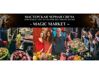 МОСКВА 21 и 22 августа «MAGIC★MARKET»